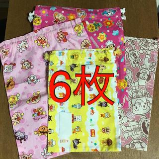 アンパンマン(アンパンマン)の入園準備に☆アンパンマン 巾着袋 6枚セット 未使用 女の子(キャラクターグッズ)
