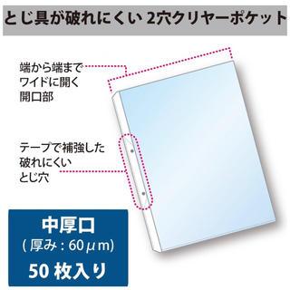 コクヨ(コクヨ)のA4リフィル・クリヤーポケット(ファイル/バインダー)