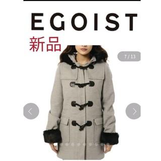 新品未使用!EGOISTのファー付きダッフルコート Sサイズ 定価19778円