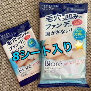 Biore - ビオレ クリアふきとりシート8枚