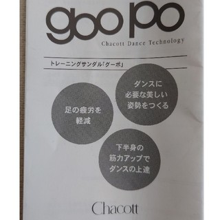 チャコット(CHACOTT)のgoo poo【Chacott】(トレーニング用品)