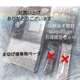 マキアージュ(MAQuillAGE)のまゆげ様 専用ページ(コフレ/メイクアップセット)