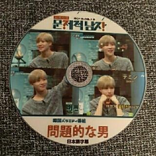 シャイニー(SHINee)のSHINeeテミン☆問題的な男出演DVD(K-POP/アジア)