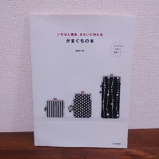 がまぐちの本 いちばん簡単、きれいに作れる(趣味/スポーツ/実用)