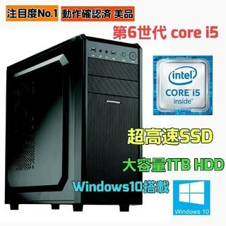 マイクロソフト(Microsoft)のCore i5 搭載!美品㌜.SSD.HDD1TB.Windows10動作確認済(デスクトップ型PC)