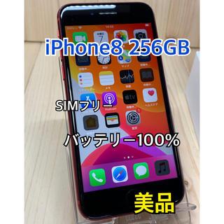 アップル(Apple)の【B】【美品】【100%】iPhone 8 256 GB SIMフリー Red(スマートフォン本体)