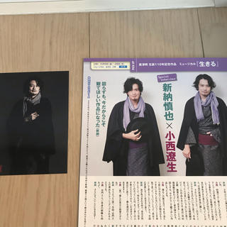 小西遼生 「生きる」FC特典プロマイド&ステージぴあ(アート/エンタメ/ホビー)
