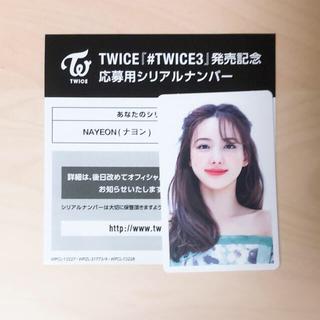 ウェストトゥワイス(Waste(twice))の#TWICE3 ナヨン ハイタッチ券 最終値下げです‼️(K-POP/アジア)