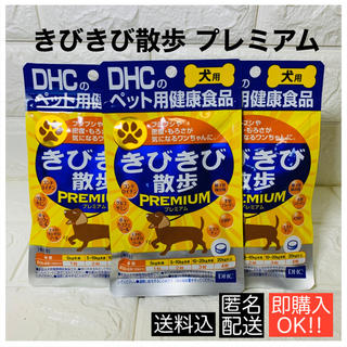 ディーエイチシー(DHC)のDHC犬用サプリ きびきび散歩プレミアム 3袋(犬)