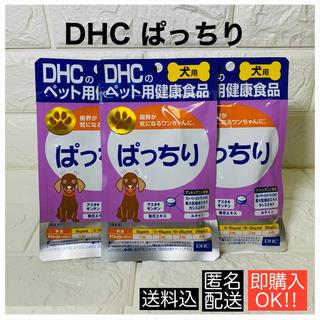ディーエイチシー(DHC)のDHC犬用サプリ ぱっちり 3袋(ペットフード)