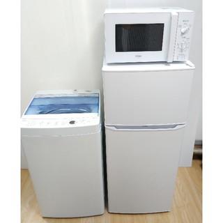 Haier - 冷蔵庫洗濯機レンジ 3点セット 高年式 Haierセット ホワイトコンパクト