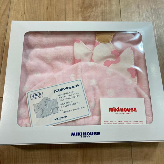 mikihouse(ミキハウス)のミキハウス バスポンチョセット 新品 キッズ/ベビー/マタニティのこども用ファッション小物(おくるみ/ブランケット)の商品写真
