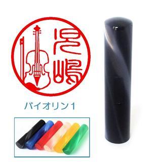 バイオリン1のイラスト入りアクリル印鑑  12mm 【送料込み】(はんこ)