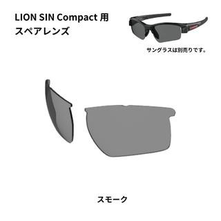 スワンズ(SWANS)のスワンズSWANS LION SIN Compactスペアレンズ スモーク(サングラス/メガネ)