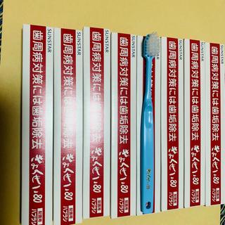 サンスター(SUNSTAR)のサンスター 歯ブラシ 20本(歯ブラシ/デンタルフロス)
