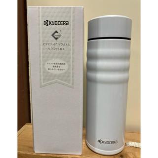 キョウセラ(京セラ)の新品 Kyocera ホワイト 500ml セラブリッド マグボトル 水筒(タンブラー)