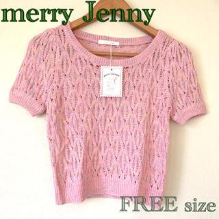メリージェニー(merry jenny)の新品 merryJenny メリージェニー ニット サマーニット フリーサイズ(ニット/セーター)