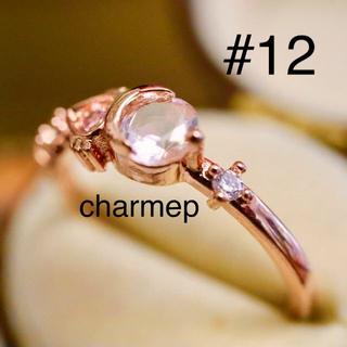 【AR094】オーロラストーンの魔法少女のステッキ風ピンクゴールドカラーリング(リング(指輪))