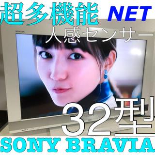 SONY - 【人感センサー搭載上位モデル】32型 SONY 高級 液晶テレビ ブラビアソニー