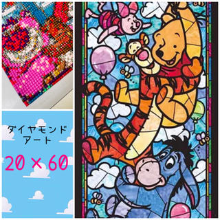 クマノプーサン(くまのプーさん)の★くまのプーさん★ 20×60 ダイヤモンドアート ディズニー(各種パーツ)