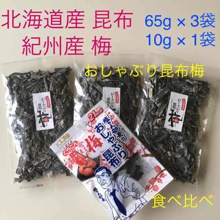 ♡大入り♡ おしゃぶり昆布梅 3袋 / 塩こん部長のおしゃぶり梅昆布 1袋(菓子/デザート)