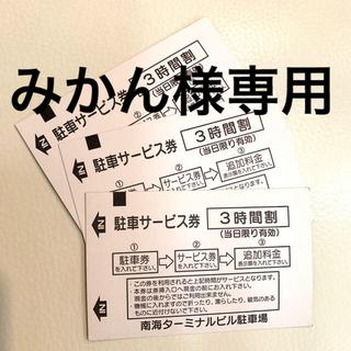 スイスホテル 高島屋 南海ターミナルビル駐車券 7,200円分 複数枚使用可(その他)