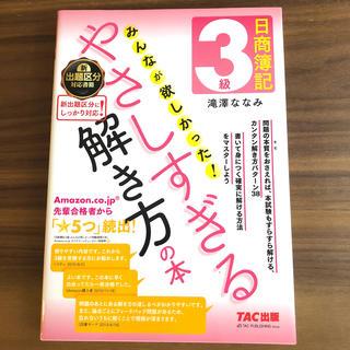 タックシュッパン(TAC出版)の日商簿記3級みんなが欲しかった!やさしすぎる解き方の本(資格/検定)