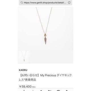 カオル(KAORU)のカオル KAORU マイプレシャス ダイヤ ネックレス k10(ネックレス)