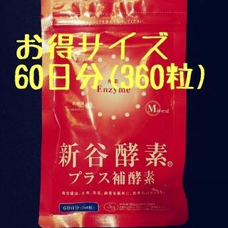 新谷酵素 プラス補酵素 未開封(その他)
