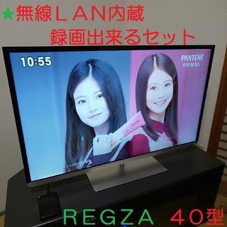 東芝 - 無線LAN内蔵/2番組同時録画出来るセット☆★東芝 インテリジェンス40型テレビ