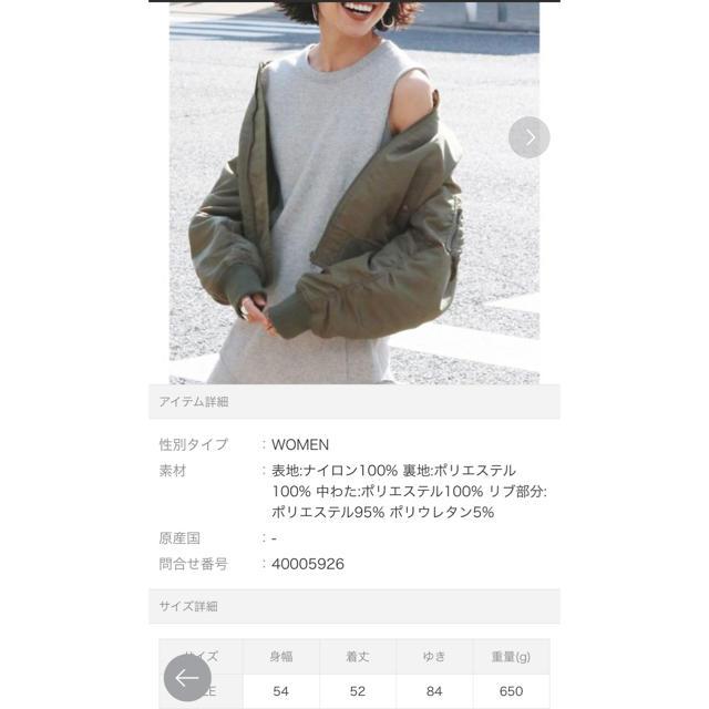 Ungrid(アングリッド)のUngrid MA-1ブルゾンアウター レディースのジャケット/アウター(ブルゾン)の商品写真
