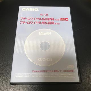 カシオ(CASIO)のカシオ プチロワイヤル仏和和仏辞典(語学/参考書)