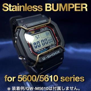 G-SHOCK 5600/5610用 バンパー(プロテクター) ゴールド(腕時計(デジタル))