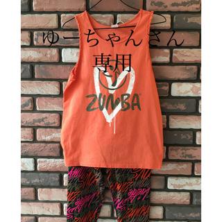 ズンバ(Zumba)のズンバ 正規品 上下セット シャツレギンス(ダンス/バレエ)
