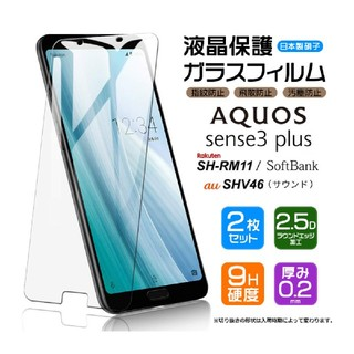AQUOS - [2枚セット]AQUOS sence3 plus ガラスフィルム新品・未使用