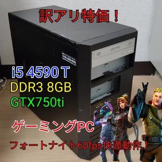 訳アリ特価! 格安 ゲーミングPC GTX750ti フォートナイト(デスクトップ型PC)