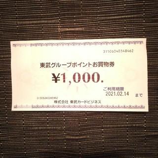 東武グループポイントお買い物券(ショッピング)