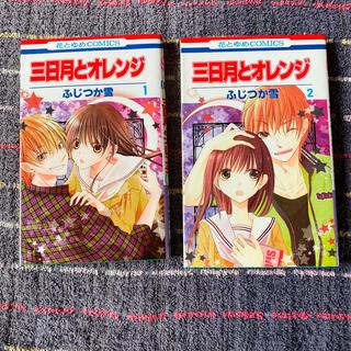ハクセンシャ(白泉社)の三日月とオレンジ全巻セット(少女漫画)