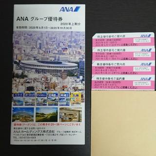 エーエヌエー(ゼンニッポンクウユ)(ANA(全日本空輸))のANA 株主優待4枚+グループ優待券(航空券)