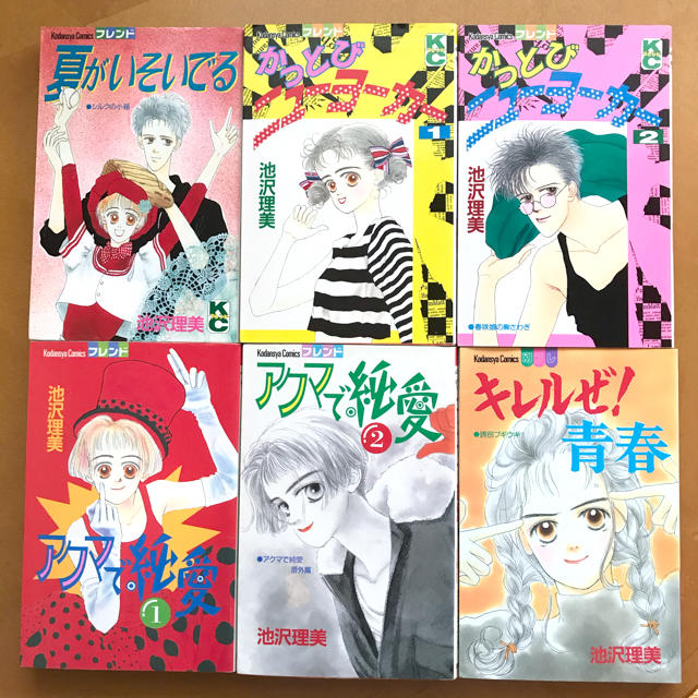 池沢理美 マンガ12冊の通販 by 星's shop|ラクマ