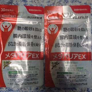 フジフイルム(富士フイルム)のメタバリアEX新品未開封30日入り2袋(その他)