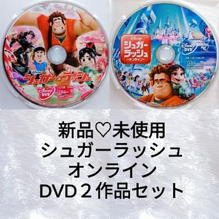 シュガーラッシュ(Sugar Russh)の新品♡ディズニー/シュガーラッシュ&シュガーラッシュオンライン DVDセット(キッズ/ファミリー)