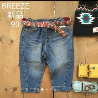 ブリーズ(BREEZE)の新品 90センチ BREEZE ブリーズ ベルト付き サルエル デニム パンツ(パンツ/スパッツ)