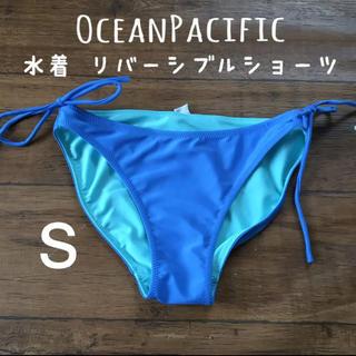 オーシャンパシフィック(OCEAN PACIFIC)のOp 水着 リバーシブルショーツ Sサイズ 水色×青(水着)