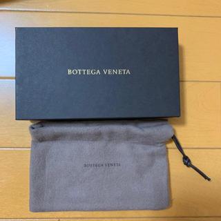 Bottega Veneta - ボッテガヴェネタ 箱 保存袋