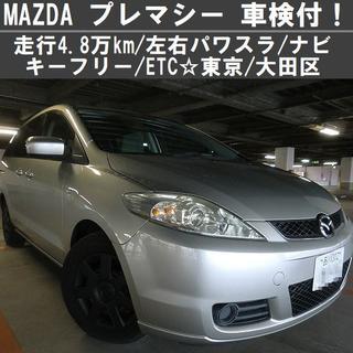マツダ - 車検付MAZDAプレマシー走行4.8万km/左右パワスラ/キーフリー/ナビ☆東京
