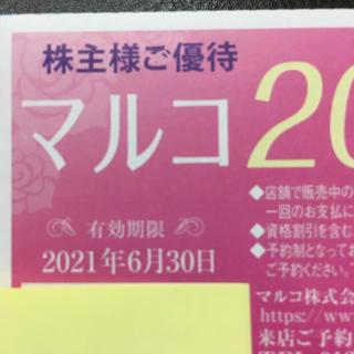 マルコ(MARUKO)のマルコ 20%割引券 株主優待 MRK ポイント消化(ショッピング)