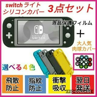 任天堂switchライト シリコンカバー3点セット switchケース(家庭用ゲーム機本体)