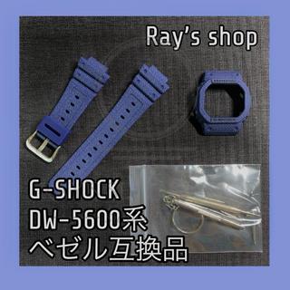 ジーショック(G-SHOCK)の【デニム柄】G-SHOCK DW-5600 互換 ベゼル 社外品(ラバーベルト)