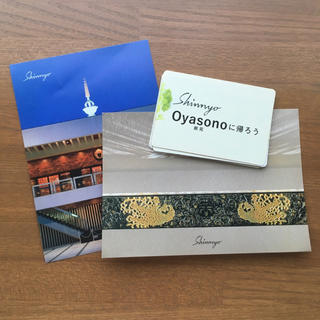 【今年中】真如苑 カード(その他)